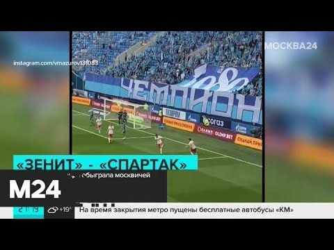 """Питерская команда """"Зенит"""" обыграла столичный """"Спартак"""" - Москва 24"""