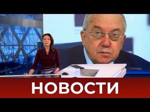 Выпуск новостей в 12:00 от 26.10.2020