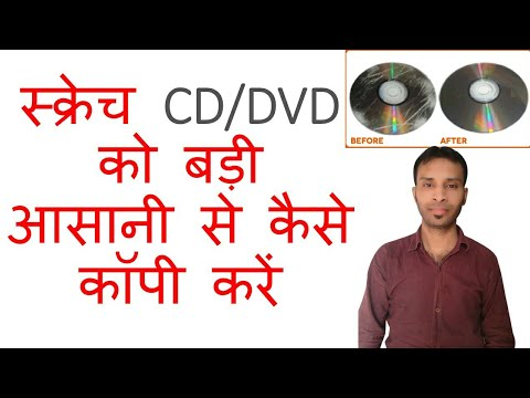 Copy scratch cd/dvd very easily with a simple trick