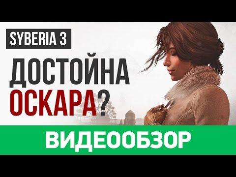 Обзор игры «Сибирь 3» / Syberia 3