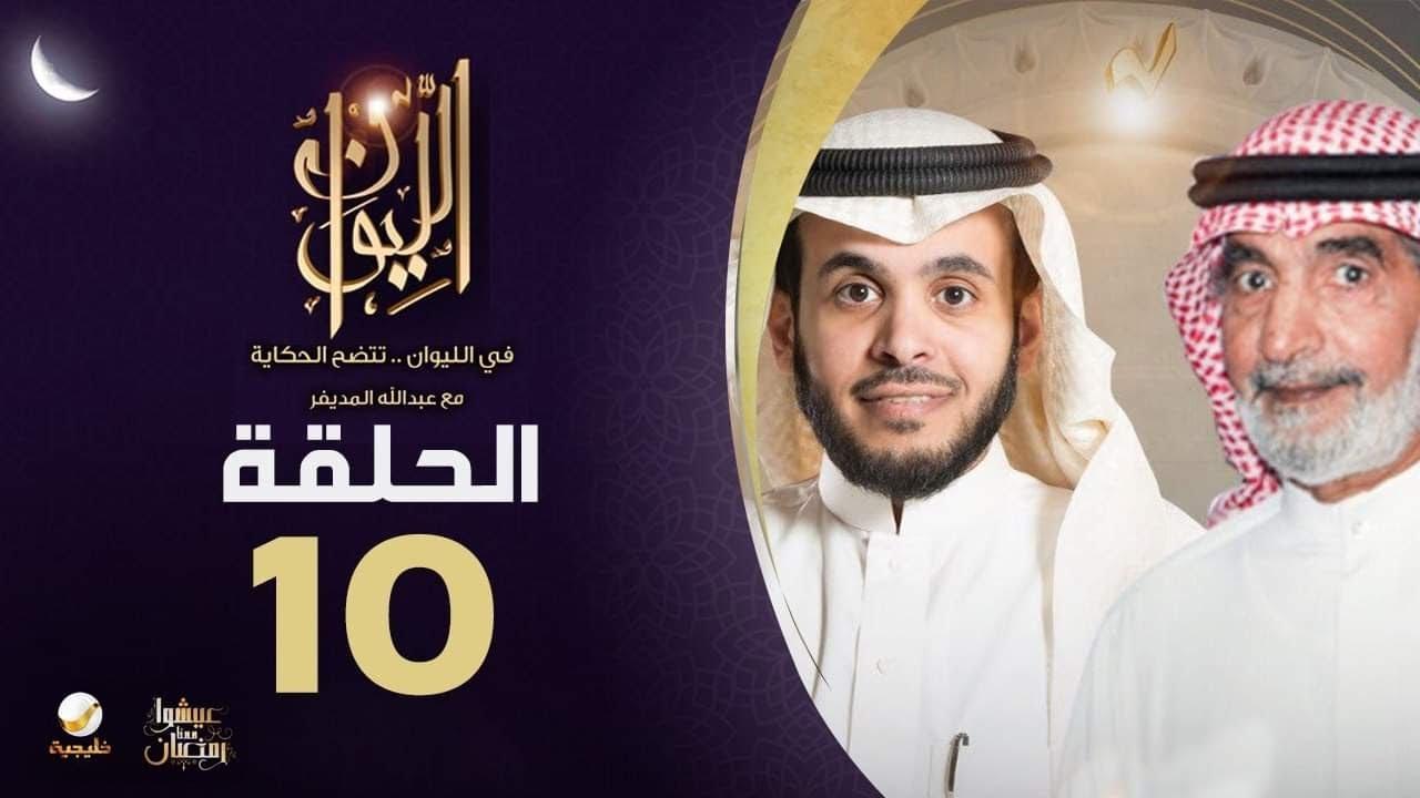 علي الهويريني ضيف برنامج الليوان مع عبدالله المديفر