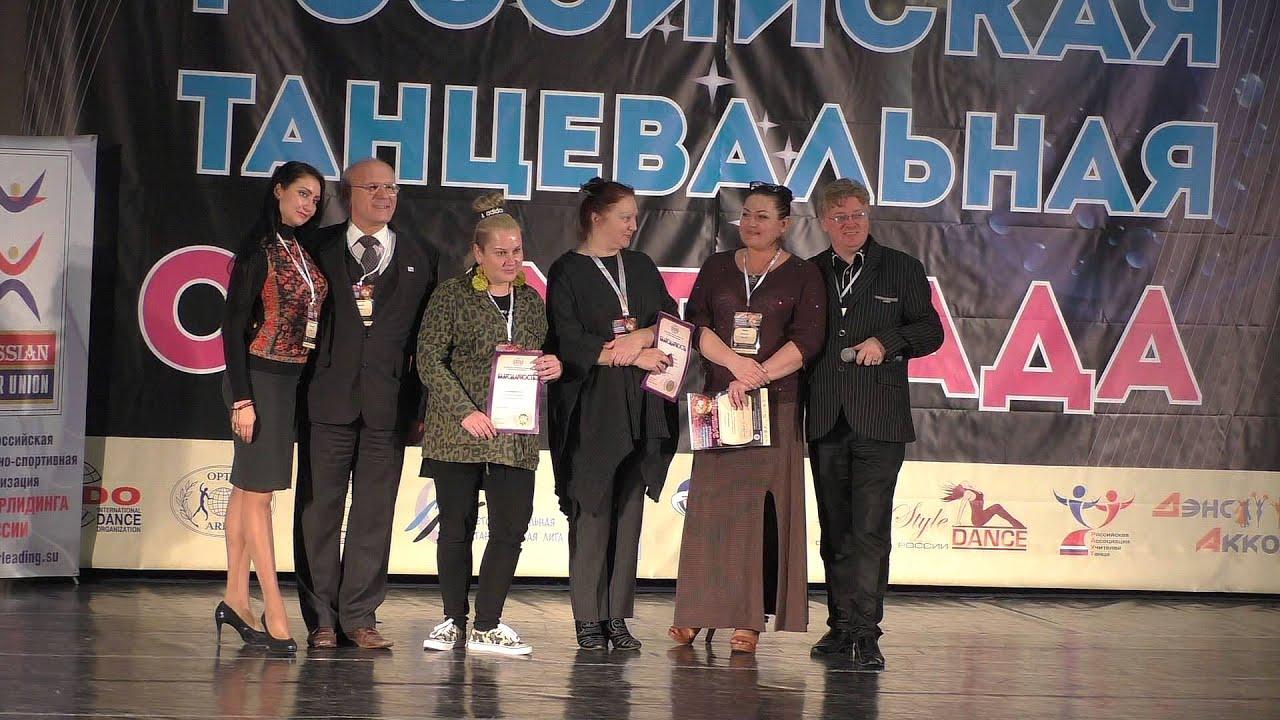 Российская Танцевальная Олимпиада. Церемония закрытия 25.10.2015