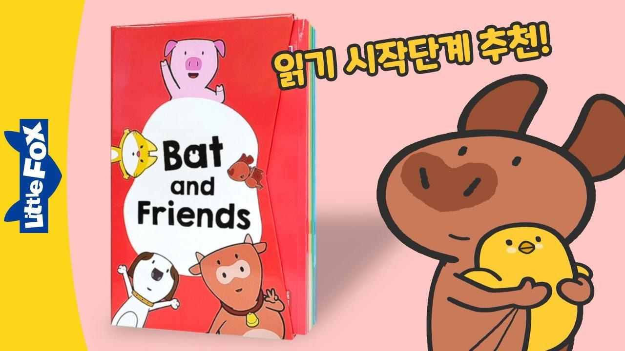 영어읽기 시작하는 사람을 위한 영어원서 추천!  Bat and Friends 영어동화책 (+할인이벤트 혜택)