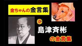 西郷どんが仕えた、薩摩の城主、島津斉彬は立派な殿様 でした。 また、...
