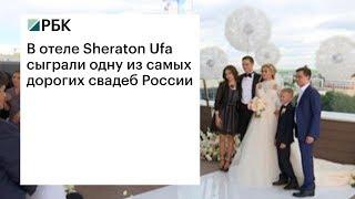 В отеле Sheraton Ufa сыграли одну из самых дорогих свадеб России