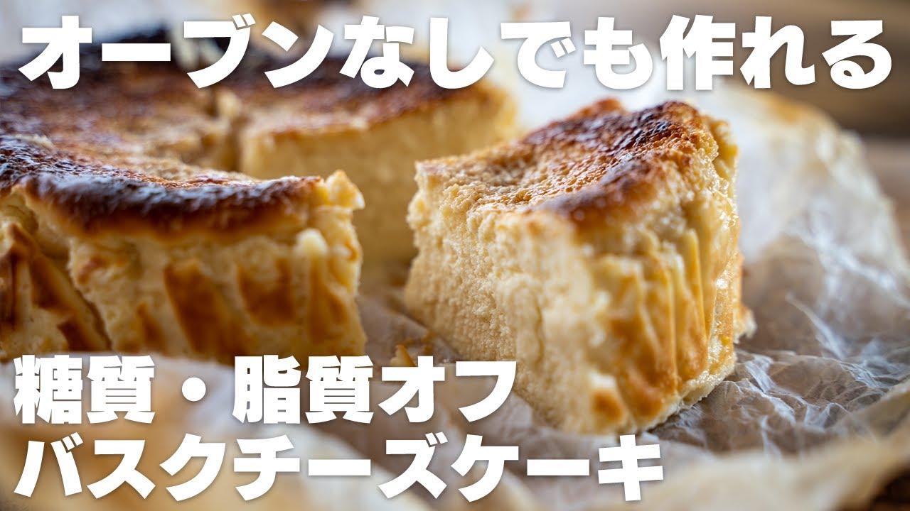 【超簡単】ダイエット中でも食べられる!低糖質で高タンパクな濃厚バスクチーズケーキ グルテンフリー トースター