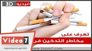 تعرف على مخاطر التدخين فى دقيقتين