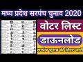 mp voter list 2020 | voter list download madhya pradesh