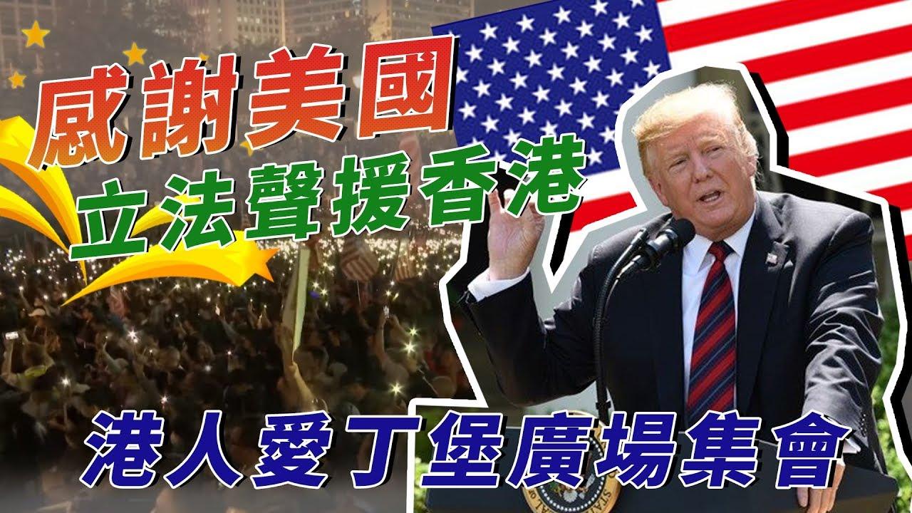 美國正式簽署《香港人權與民主法案》 港人齊聚感謝聲援|三立新聞網SETN.com - YouTube