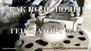 Как подключен генератор Г-222 от ВАЗ-2105 на ВАЗ-2106.