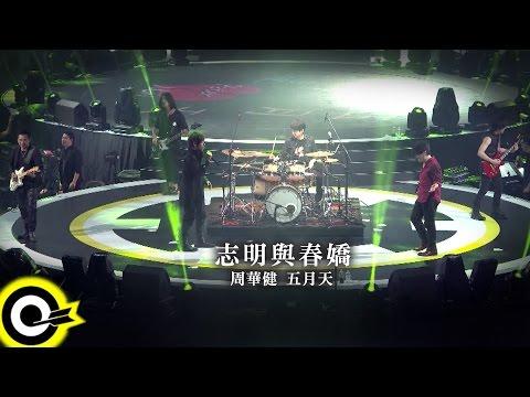 周華健 Wakin Chau & 五月天 Mayday【志明與春嬌 Peter & Mary】華健30心頭好特別版演唱會4K