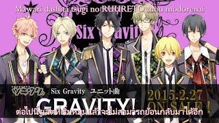 [Lyrics - thaisub] Tsukiuta - GRAVITY! (Six Gravity)