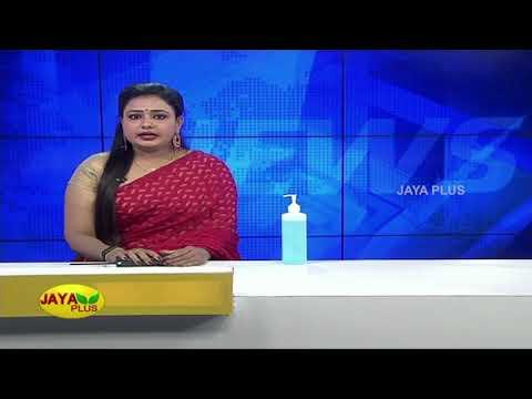 உலகச் செய்திகள்   Tamil World News   காலை 9 மணி   Dt- 10.07.2020   Jaya Plus