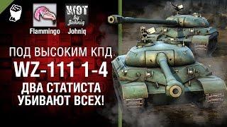 WZ-111 1-4 - Два Статиста Убивают Всех! - Под высоким КПД №65 - от Johniq [World of Tanks]