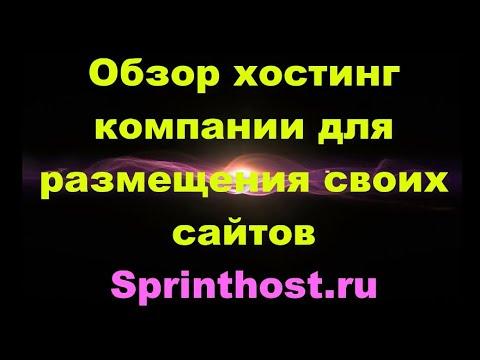 Обзор Хостинг Компании SprintHost Для Размещения Своих Сайтов