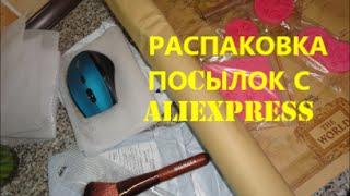 Обзор покупок с AliExpress. Кисть, мышка, силиконовые формы, карта мира.