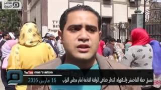 مصر العربية | منسق حملة الماجستير والدكتوراه: انتحار جماعي الوقفة القادمة امام مجلس النواب