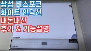 내돈내산 후기&기능리뷰 이거 하나로 끝!! 비스…