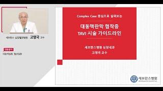 대동맥판막협착증, 경피적 대동맥판막치환술(TAVI) 시…