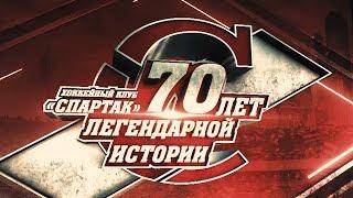 Фильм «ХК «Спартак» - 70 лет легендарной истории». Полная версия
