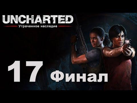 Uncharted: Утраченное наследие - Глава 9: У последней черты [#17] Финал