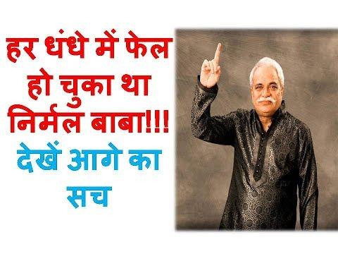 हर धंधे में फेल हो चुका था निर्मल बाबा    Nirmal Baba Darbar Ka Sach    Nilanjan News