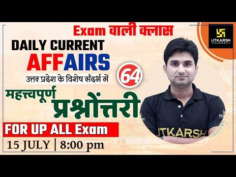 Uttar Pradesh Daily Current Affairs 2021 | Important Questions #64 | Surendra Sir