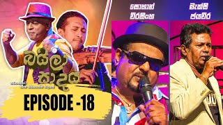 baila-sadaya-episode-18-21st-march-2021