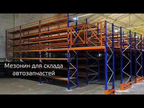 видео: Мезонин для склада автозапчастей — обзор проекта