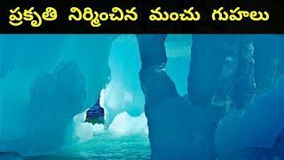 Ice land  best places in world  in telugu, telugu guru, telugu tourism,telugu traveling, yathra,best
