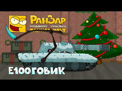 Танкомульт Е100говик РанЗар