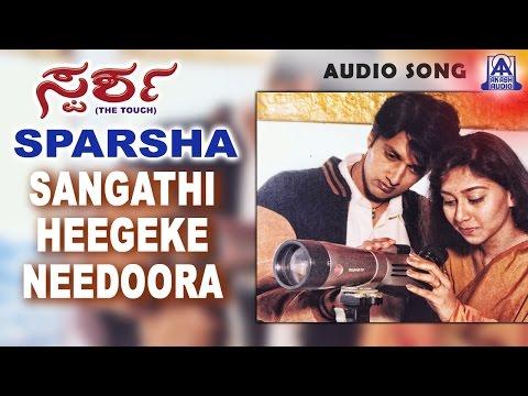 """Sparsha - """"Sangathi Heegeke Nee"""" Audio Song   Sudeep, Rekha   Akash Audio"""