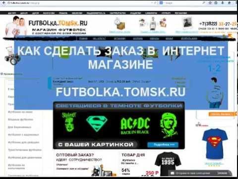 Как сделать интернет магазине Futbolka tomsk ru