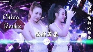 Download Chinese DJ Remix - LK Nhạc TikTok Trung Quốc Remix Hay Nhất 2020 - Nhạc Sàn Trung Quốc #25