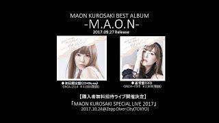 2017年9月27日 MAON KUROSAKI BEST ALBUM-M.A.O.N- 初回限定版 特典映...