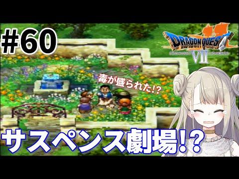 #60【PS版】ドラゴンクエストⅦで癒される!サスペンス劇場!?【ドラクエ7】