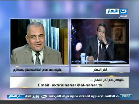 اخر النهار - هاتفيا | د .سعد الدين الهلالي : لا يجب ان نسم�...