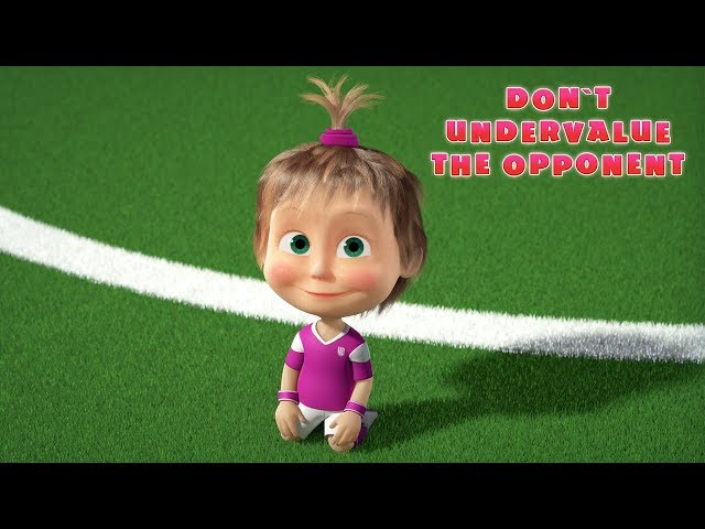 Masha and The Bear - ⚽ Don't Undervalue the Opponent 🏆 Football issue