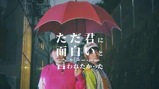今回のEXIT charannelは 11月8日のZepp Tokyoでのワンマン配信ライブ 「ただ君に面白いと言われたかった... ~GALAXY チャLIVE~」で話題になったオープニング ...
