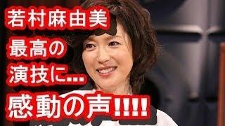 若村麻由美、最終回を迎えたドラマ「黒い十人の女」にて、最終回で スバ...