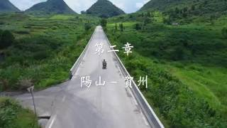 廣東陽山-廣西陽朔電單車之旅 第二章 (航拍4k) Motorcycle trip to Yangshou, Guangxi - Part 2 (drone 4k)