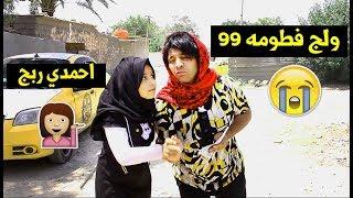 البنات من يستلمون النتائج  _ طالبه تنهار بالبكاء بسبب حصولها على معدل 99  _ تحشيش عراقي   مصطفى ستار