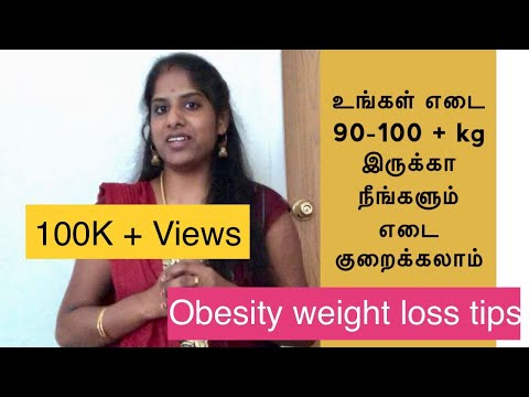 Weight loss tips for Obesity|அதிக எடை இருப்பவருக்கு டிப்ஸ்| Tamil Weight Reduction tips