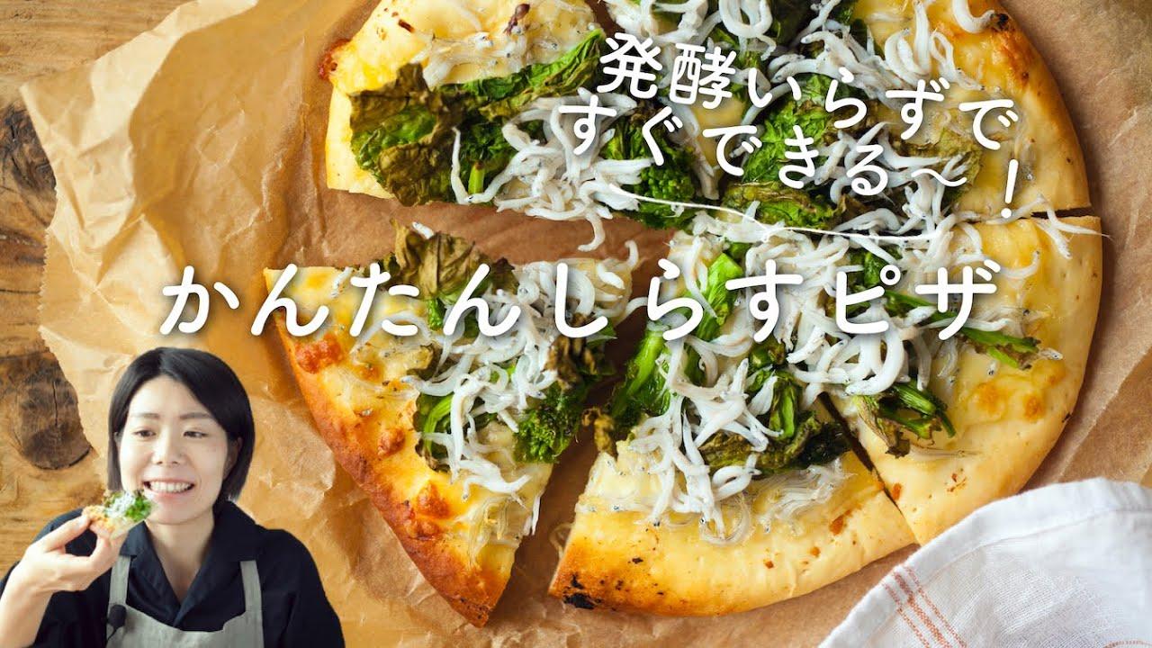 【焼き立てたまりません!】かんたんしらすピザのレシピ・作り方