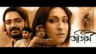 Atithi Full Movie 2020।Rituparna Sengupta, Pratik Sen, Nishan Nanaiah and Saayoni Ghosh,Suhom. অতিথি