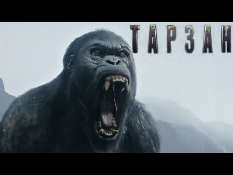 Тарзан - Легенда [2016] Финальный Трейлер