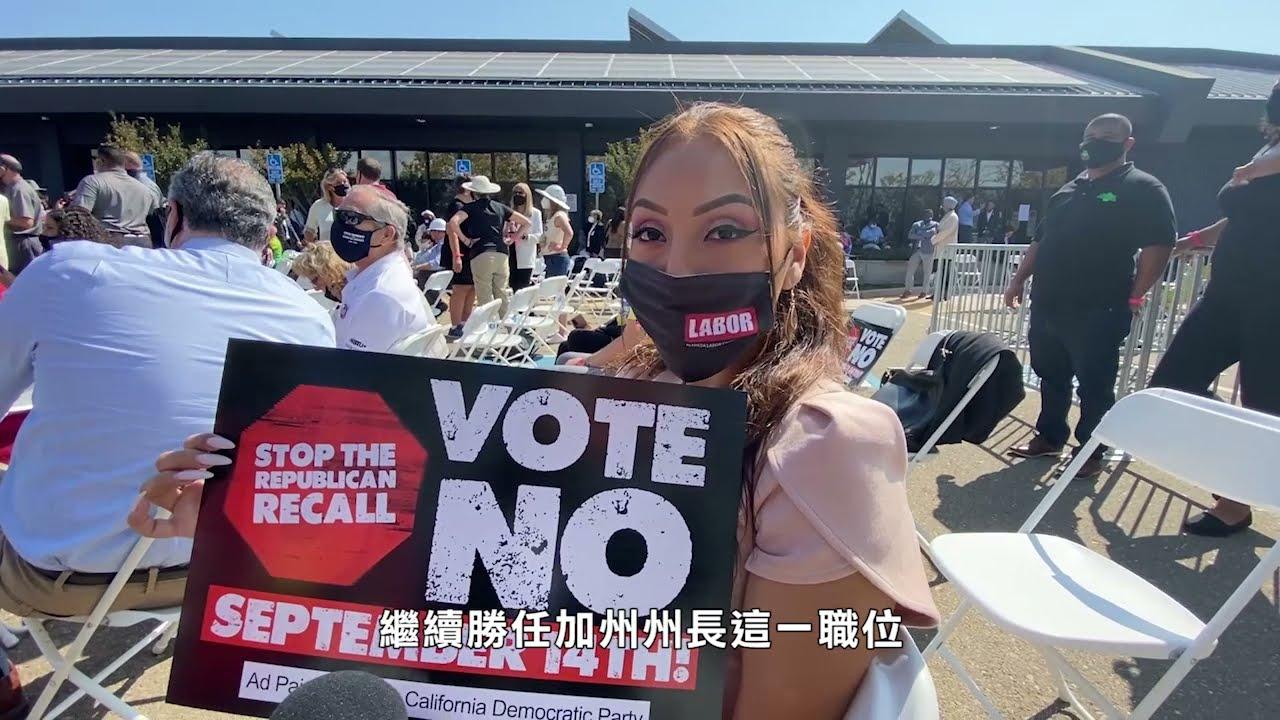加州;美國副總統賀錦麗到訪灣區 支持紐森繼續勝任州長