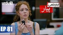 Emergency Pyar | Acil Aşk Aranıyor | Urdu Dubbing | Episode 81 | Urdu1 TV | 01 May 2020