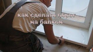 как сделать порог на балконе из пвх
