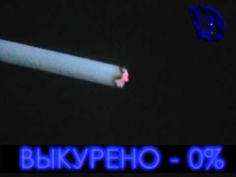 Сигарета - Жизнь